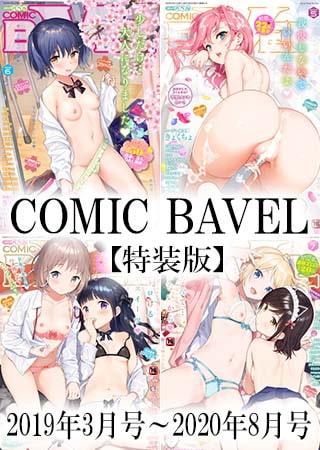 【セット売り】COMIC BAVEL 2019年3月号【特装版】~COMIC BAVEL 2020年8月号【特装版】セット