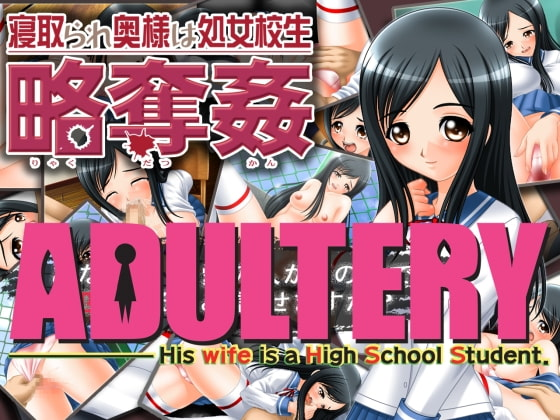 Adultery: His Wife is a High School Student (English translated version)!