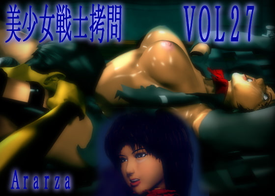 Ararza vol.27 - Young female figthter/Assault movie (English text version)!