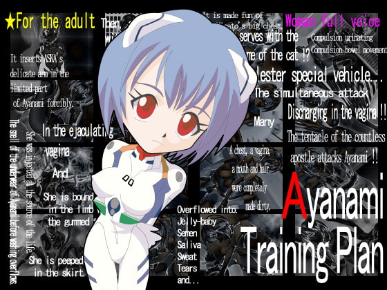 Ayanami Training Plan (Language: English/Japanese)!