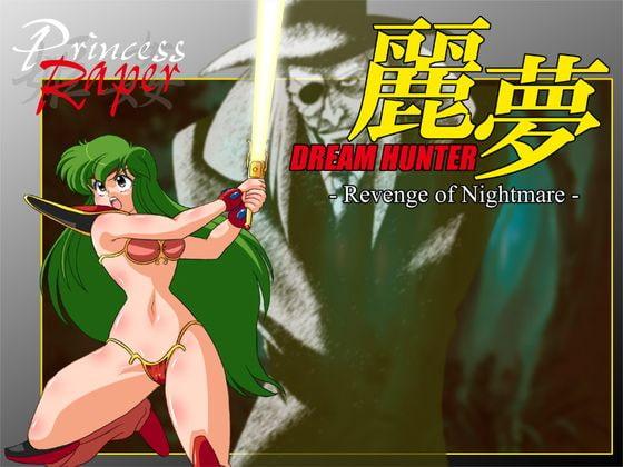 Dream Hunter Rem -Revenge of Nightmare- (Text: English)!