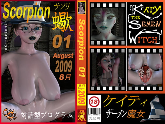 Katy The Semen Witch vol 01 (Language: English)!