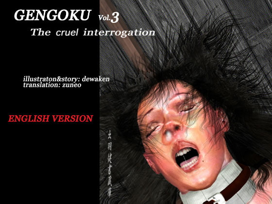 GENGOKU vol.3 The cruel interrogation (English version)!