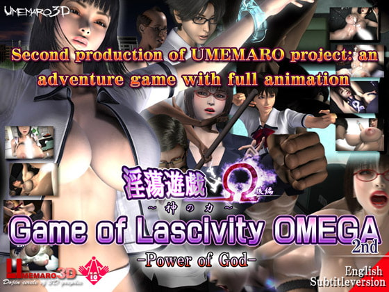 Game of Lascivity OMEGA (The Second Volume) -Power of God-!