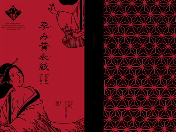 HARAMI-KIBYOUSHI 1!