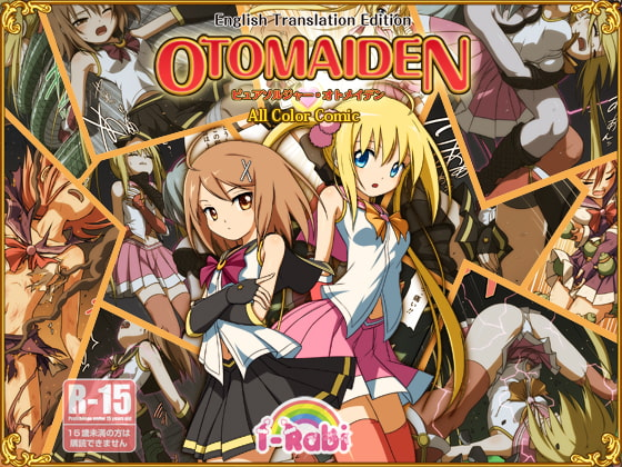 Pure Soldier OTOMAIDEN (English Edition)!