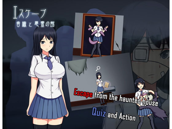 Escape - Kaori and the Haunted House -!