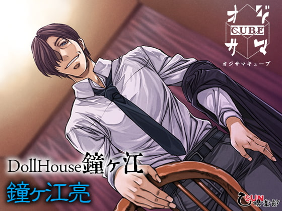 Doll House Kanegae 3 (English subtitle ver.)!