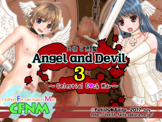 Angel and Devil 3 ~Celestial D*ck War~