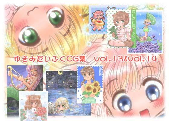 RJ001177 img main ゆきみだいふくCG集 vol.13 & vol.14