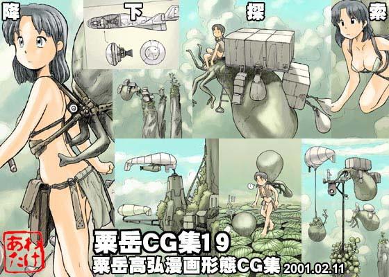 RJ001223 img main 粟岳CG集19