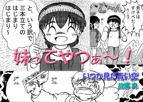 RJ001568 img main 妹ってやつぁ~!