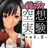 ギミックス空想実験-vol.2-