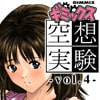ギミックス空想実験-vol.4-