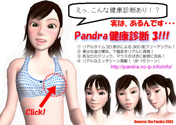 Pandra Kenkou Shindan 3 (Pandra - Physical Checkup 3) [Reverse the Pandra]