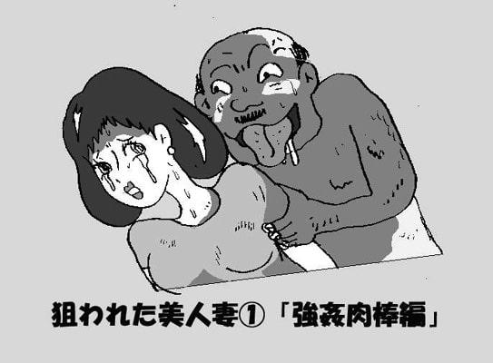 Nerawareta Bijinzuma (1) - Goukan Nikubou hen (Hunted