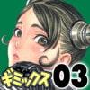 ギミックス03
