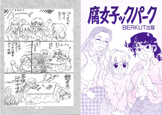 RJ003906 img main 腐女子ックパーク
