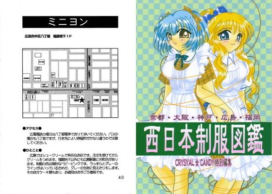RJ005249 img main 西日本制服図鑑