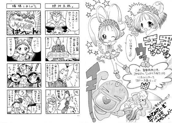 RJ005422 img main 月刊どれみ4
