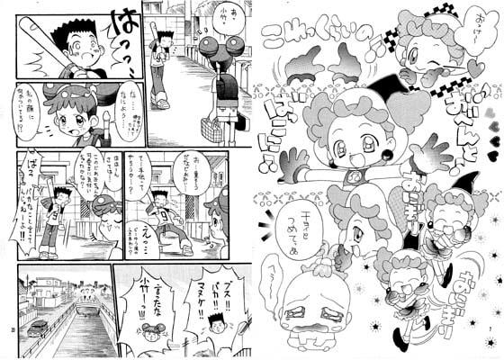 RJ005423 img main 月刊どれみ5