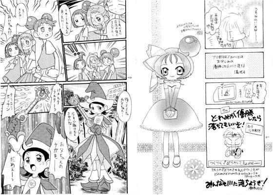 RJ005425 img main 月刊どれみFINAL