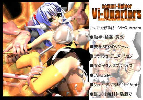 (ChikkoS1) Inyoku Senshi Vi-Quarters (sexual fighter Vi-Quarters) [Chikko]