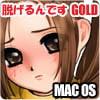 脱げるんです GOLD Chapter-#1「たんのー先生」(マック版)
