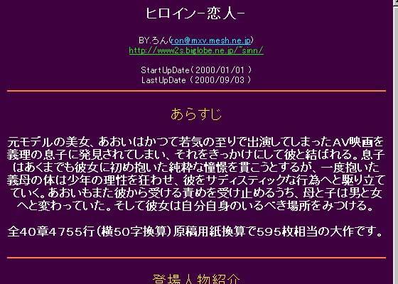 ヒロイン-恋人- (Heart'Gear) DLsite提供:同人作品 – ノベル