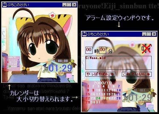 RJ008721 img main ぷちこの時計(Win)
