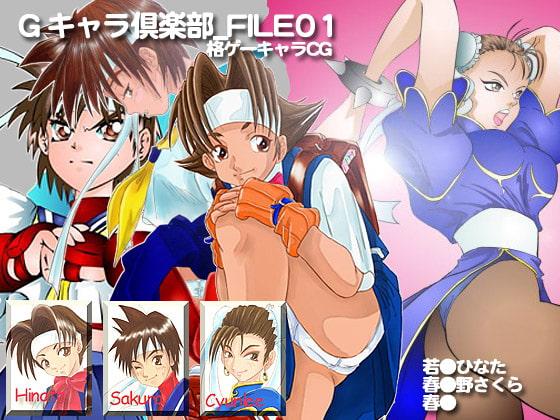RJ009480 img main Gきゃら倶楽部FILE 01