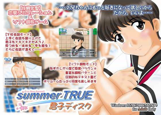 Summer True, Kimiko - Disk for DL [love tune]