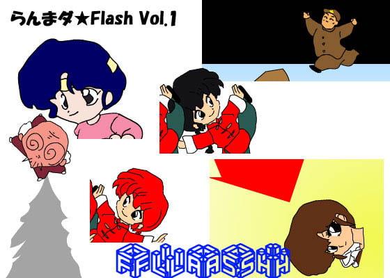RJ010931 img main らんまダ★FLASH Vol.1