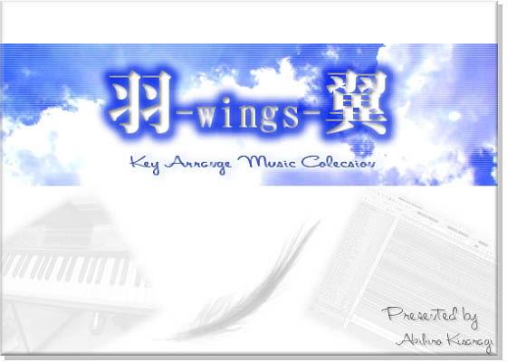 RJ011099 img main Keyアレンジ曲集 『羽 翼』