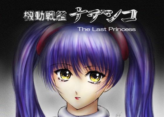 RJ011159 img main 機○戦艦ナデシコ~The Last Princess~