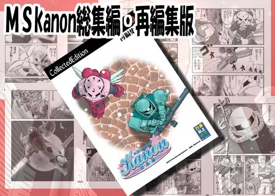 RJ011501 img main MSkanon総集編再・編集版 DigitalEdition