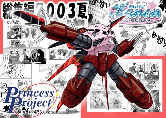 RJ011506 img main MSkanon総集編2003夏DigitalEdition