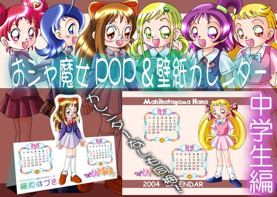 RJ012076 img main おジャ魔女POP&壁紙カレンダー