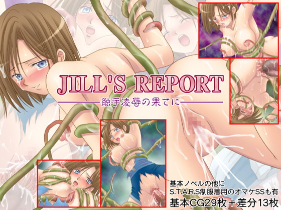 RJ012657 img main JILL'S REPORT─触手凌辱の果てに─