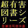 超有害図書シリーズ第一弾「岳瀬浩司傑作選1」 with 美少女プリンセス裏版