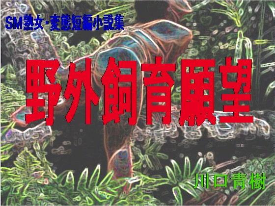 SM熟女・変態短編小説集「野外飼育願望」