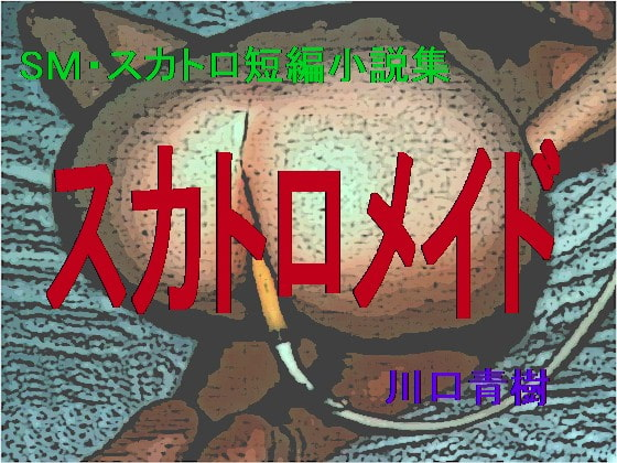 SMスカトロ短編小説集「スカトロメイド」