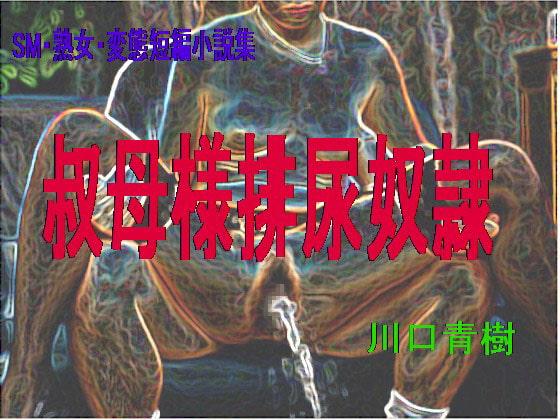 SM・熟女・変態短編小説集「叔母様排尿奴隷」