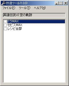 RJ013860 img main 英雄伝説VI 空の軌跡改造ツール