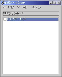 RJ013861 img main MILKジャンキー2改造ツール