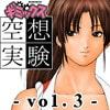 ギミックス空想実験-vol.3-