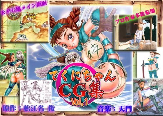 RJ014617 img main てくにちゃん CG集 Vol.1
