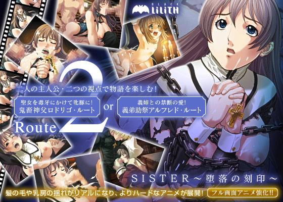 Sister〜堕落の刻印〜パッケージ
