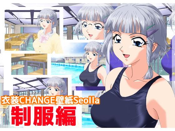 RJ016335 img main 衣装CHANGE壁紙 Seolla 制服編