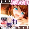 【52%OFF】 輪舞曲◆ぷにゅぷり女子高編◆